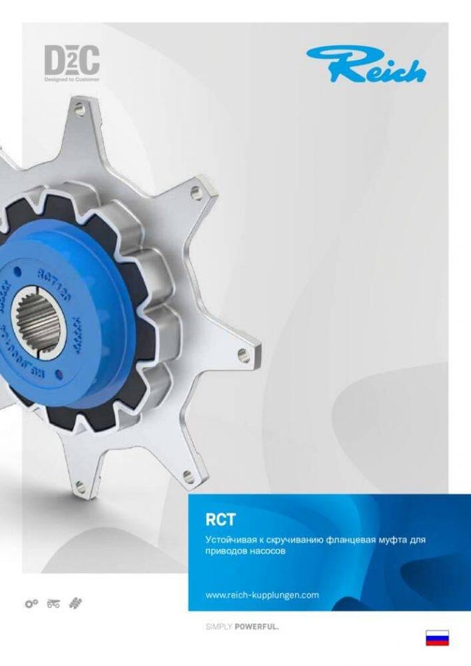 Thumbnail Of REICH-RCT_2020-03_ru_REICH_20200210